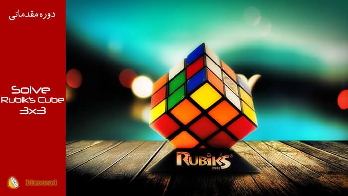آموزش تصویری حل مکعب روبیک 3 در 3