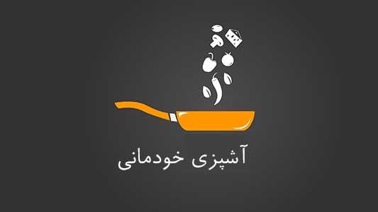 فیلم آموزش آشپزی خودمانی
