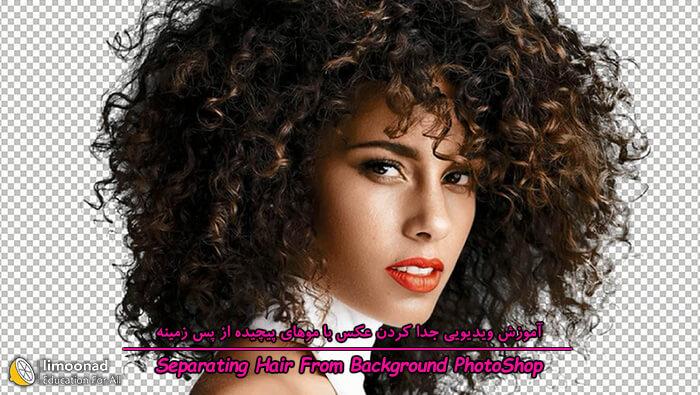 آموزش جدا کردن موهای پیچیده از پس زمینه در فتوشاپ
