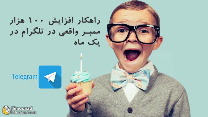 راهکار افزایش ممبر واقعی تلگرام در یک ماه تا 100 هزار ممبر