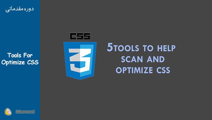 آموزش رفع باگ و  بهینه سازی کد CSS برای افزایش سرعت سایت