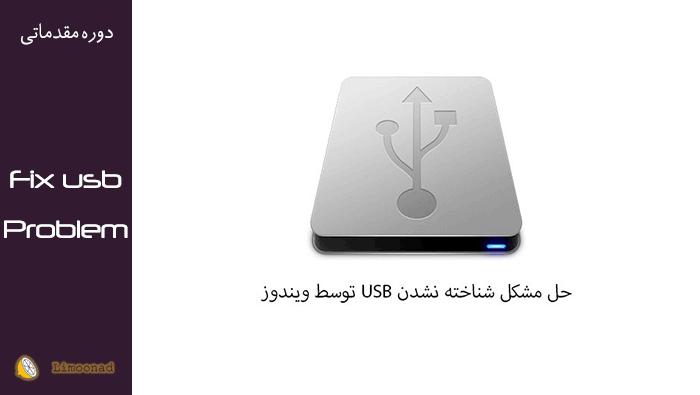 حل مشکل شناخته نشدن USB توسط کامپیوتر