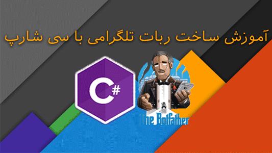 آموزش ساخت ربات تلگرام با زبان سی شارپ