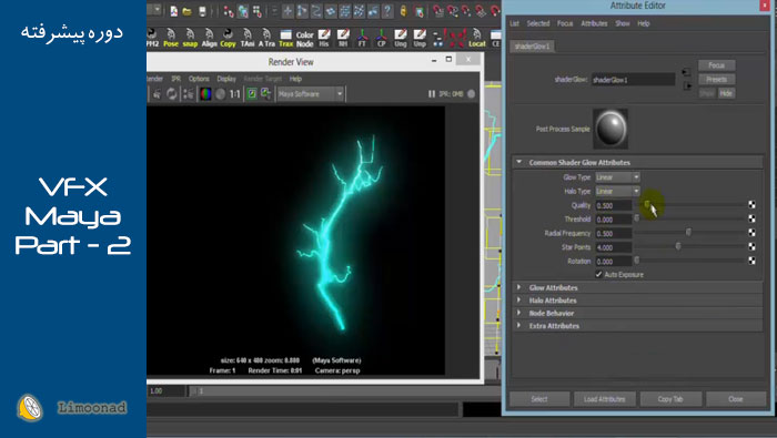 فیلم آموزش کامل داینامیک در مایا - ساخت و ریگ کردن رعد و برق - بخش دوم