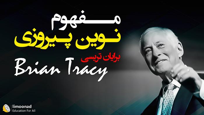 دوره آموزش مفهوم نوین پیروزی دوبله فارسی از برایان تریسی
