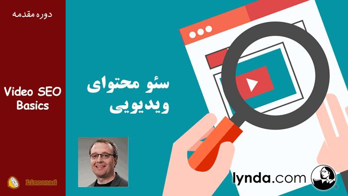 دوره آموزش اصول سئو - ویژه سایت های ویدیویی - زیرنویس فارسی از لیندا