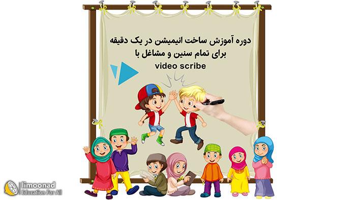 آموزش ساخت انیمیشن تبلیغاتی با  نرم افزار video scribe