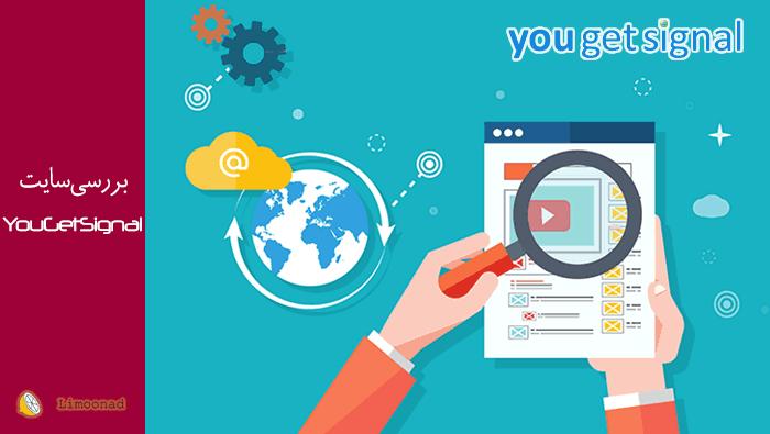 آموزش کامل کار با سایت YouGetSignal
