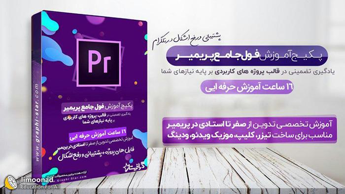 پکیج جامع آموزش پریمیر- پروژه محور(ساخت تیزر، کلیپ عروسی وموزیک ویدیو)