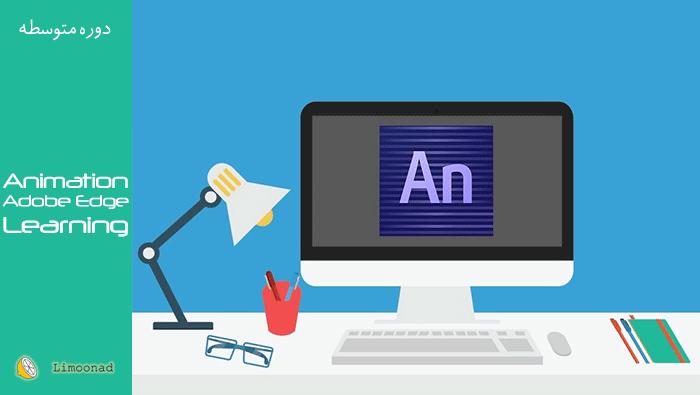 فیلم آموزش انیمیشن سازی با Adobe Edge Animate