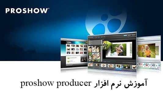 آموزش ساخت اسلاید تصاویر با نرم افزار proshow producer
