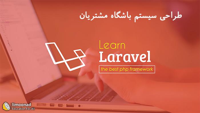 آموزش laravel پیشرفته - پروژه طراحی سیستم باشگاه مشتریان