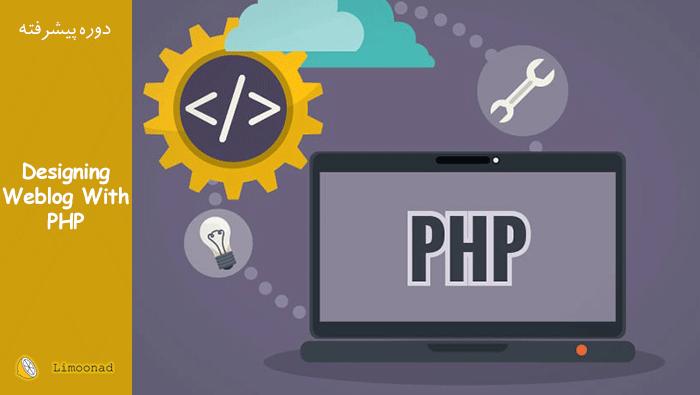 آموزش طراحی و ساخت سایت با زبان php - پروژه محور