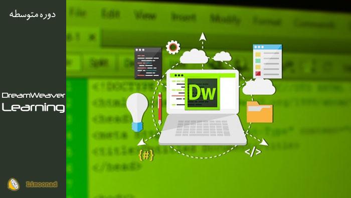 فیلم آموزش DreamWeaver برای طراحی سایت
