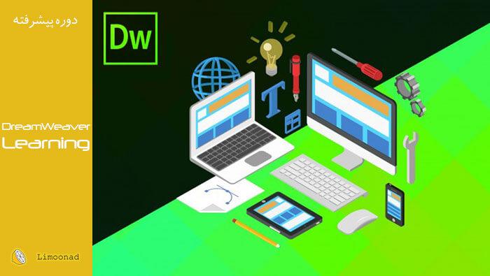 استفاده از فتوشاپ، فلش، cool edit و DreamWeaver برای طراحی صفحات وب