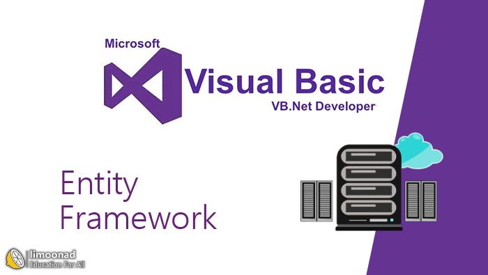 آموزش کار با دیتابیس در ویژوال بیسیک با کمک  Entity Framework