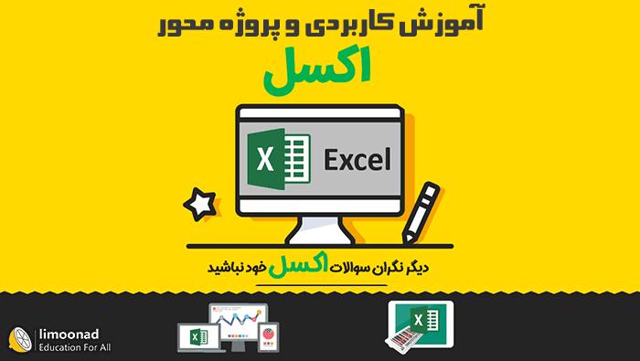 آموزش پروژه محور اکسل - office excel