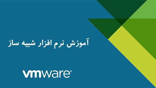 آموزش نرم افزار مجازی ساز vmware