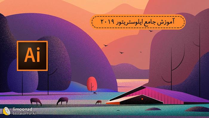 پکیج جامع آموزش ایلوستریتور 2019 دوبله فارسی از یودمی