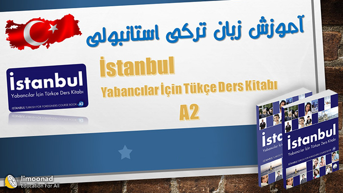 آموزش زبان ترکی استانبولی کتاب istanbul سطح A2 - قسمت اول