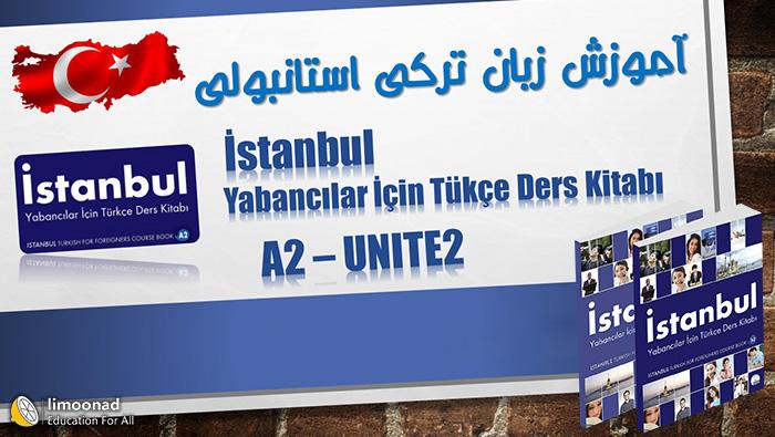 آموزش زبان ترکی استانبولی کتاب istanbul سطح A2 - قسمت دوم