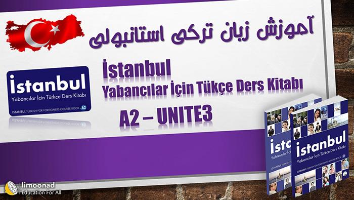 آموزش زبان ترکی استانبولی کتاب istanbul سطح A2 - قسمت سوم