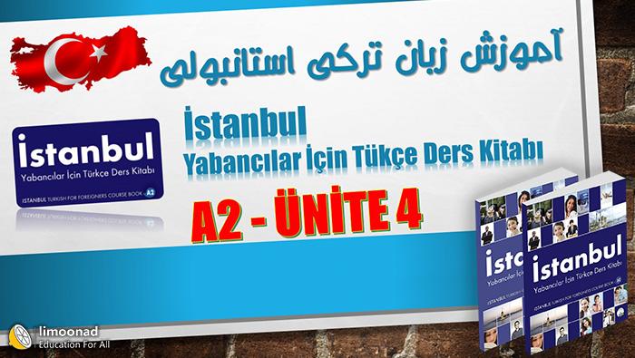 آموزش زبان ترکی استانبولی کتاب istanbul سطح A2 - قسمت چهارم