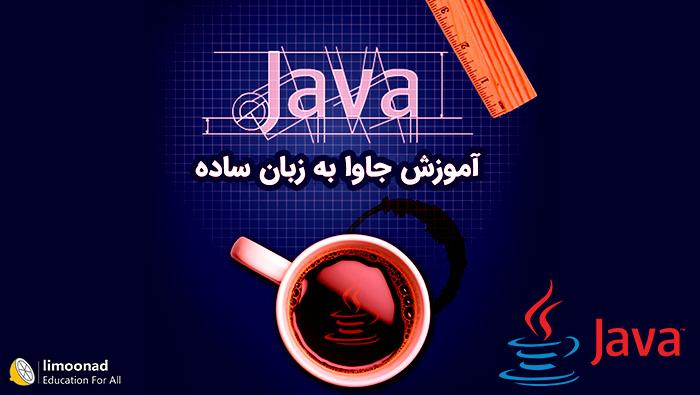 آموزش برنامه نویسی جاوا - Java به زبان ساده - همراه با پروژه