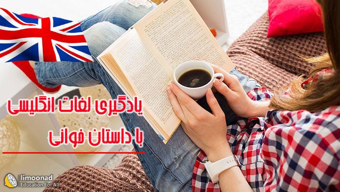 آموزش زبان انگلیسی از طریق داستان خوانی - آموزش لغات انگلیسی