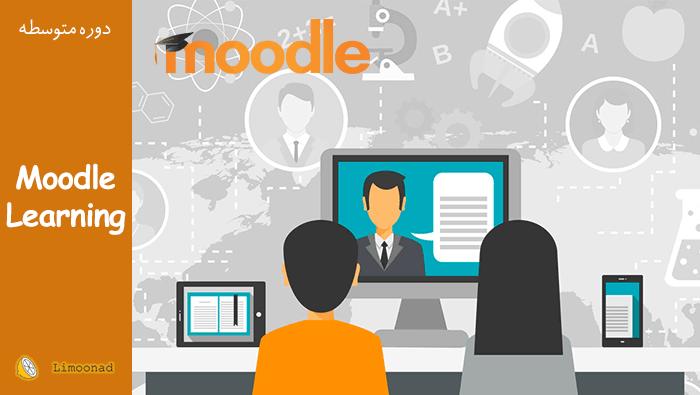 فیلم آموزش کار با مودل (Moodle) برای ساخت مدرسه آنلاین