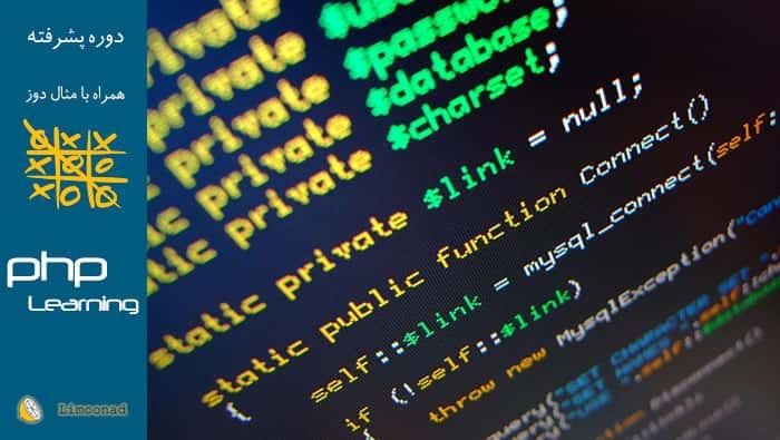 یادگیری ساده و سریع php با مثال عملی بازی دوز تحت وب – سری پیشرفته