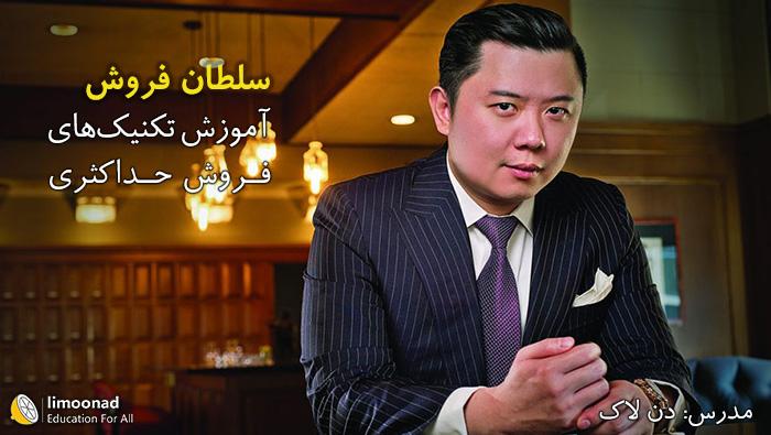 دوره سلطان فروش (آموزش تکنیک های فروش حداکثری) - دن لاک دوبله فارسی