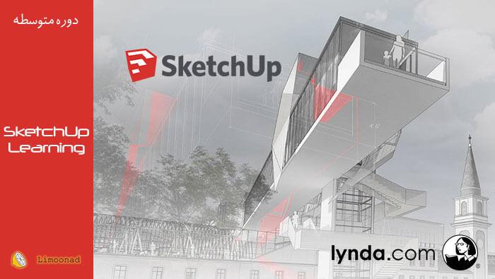 آموزش اسکچاپ در معماری برای طراحی داخلی -دوبله فارسی از لیندا