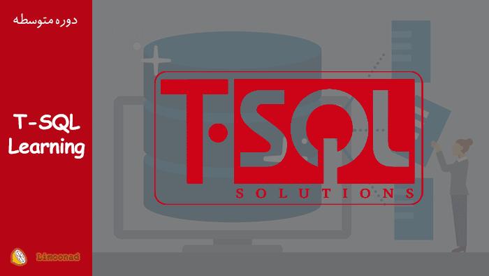 دوره آموزش کامل دستورات sql و نحوه کئوری نویسی (آموزش  T-SQL)