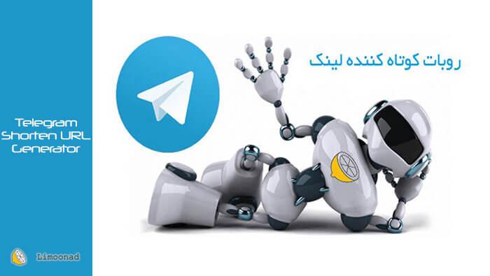 چگونه لینک را در تلگرام کوتاه کنیم؟