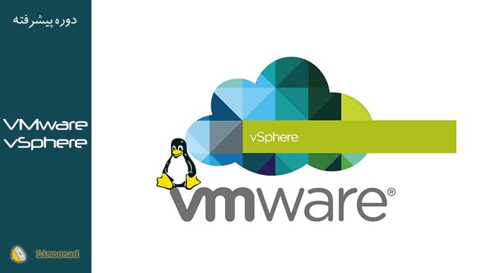 فیلم آموزش مجازی سازی با vmware vsphere 6 با میزبان esxi