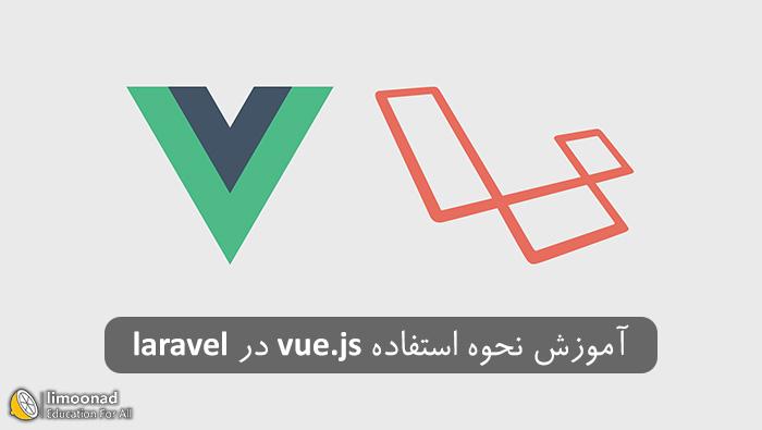 آموزش نحوه استفاده از vue js در لاراول- آموزش پروژه محور