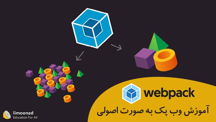 آموزش webpack 4 به صورت اصولی - وب پک فارسی
