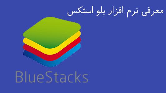 معرفی نرم افزار بلو استکس (BlueStacks)