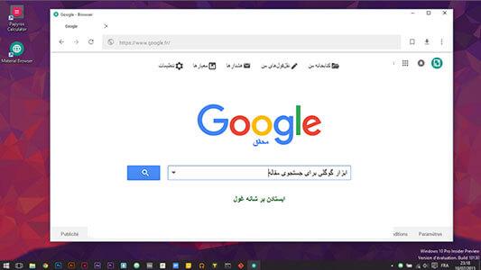 ابزار گوگلی برای جستجوی مقاله
