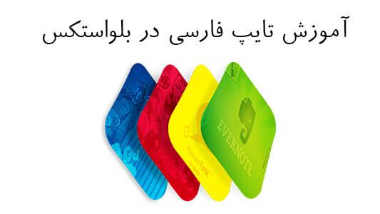 چطور در بلو استکس فارسی تایپ کنیم!