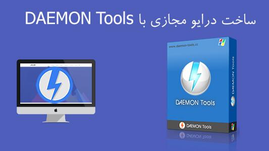 ساخت درایو مجازی DVD/CD با نرم افزار DAEMON Tools