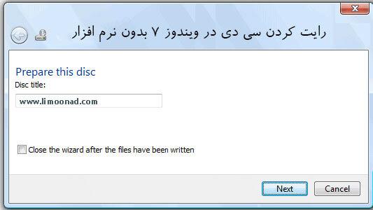 رایت کردن سی دی در ویندوز ۷ بدون نرم افزار