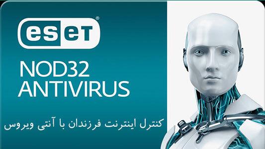 کنترل اینترنت فرزندان با آنتی ویروس نود ۳۲