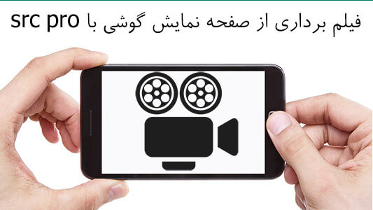 فیلم برداری از صفحه نمایش گوشی با src pro