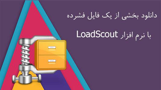 دانلود بخشی از یک فایل فشرده با نرم افزار LoadScout