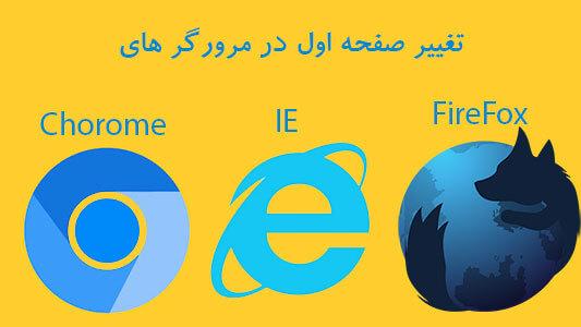 تغییر صفحه اول مرورگر ها (Chrome ، Mozilla وInternet Explorer)