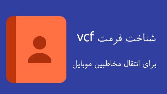 شناخت فورمت vcf برای انتقال مخاطبین موبایل