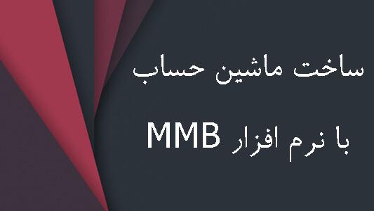 ساخت ماشین حساب با نرم افزار MMB