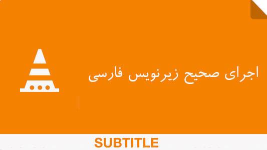 اجرای صحیح زیرنویس فارسی